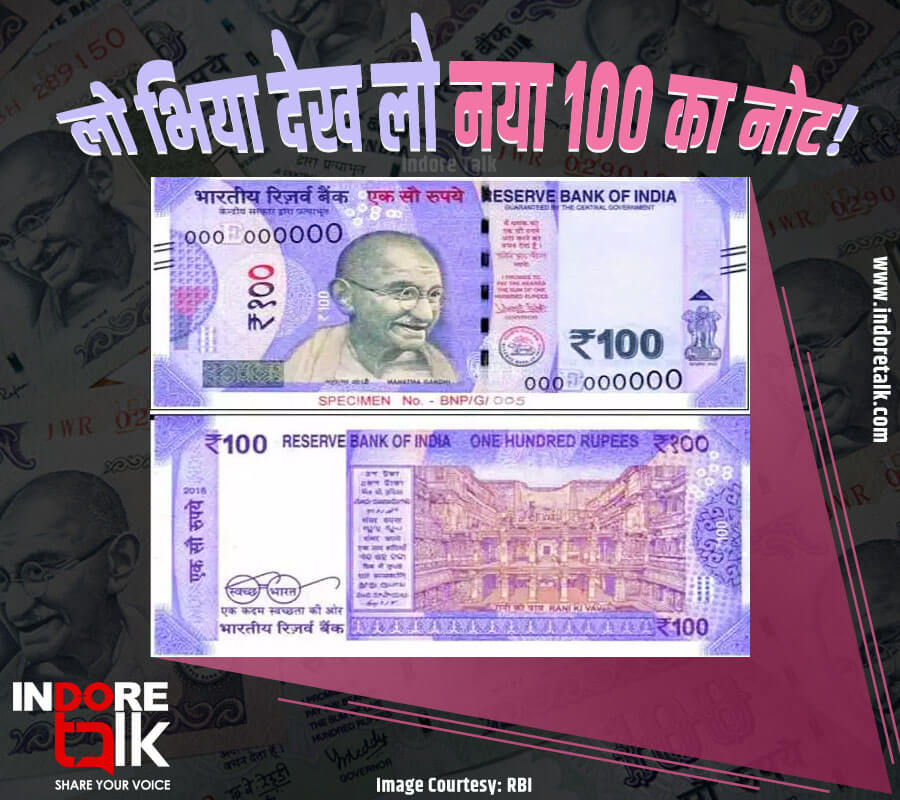 100 rupee new note Indore Talk