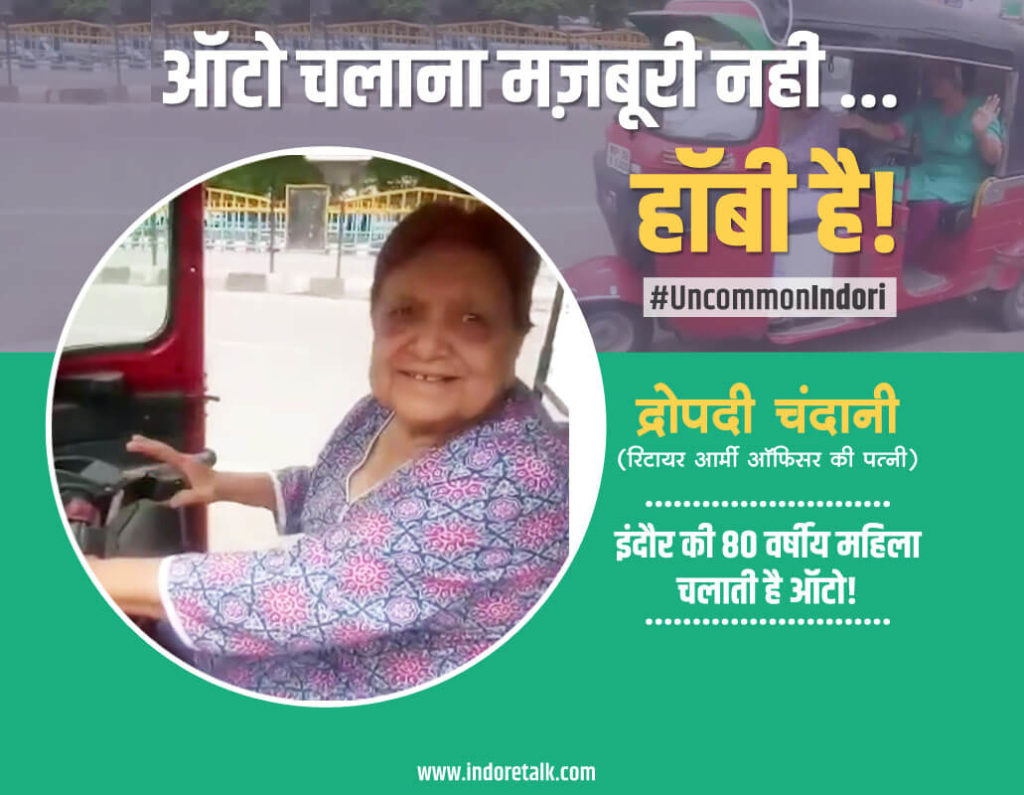 80 year old auto driver indore